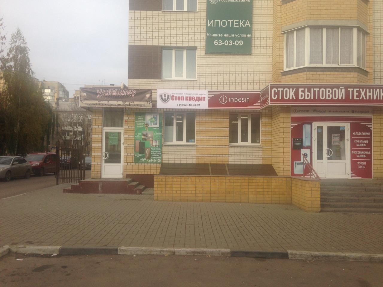 Стоп кредит в новомосковске тульской области